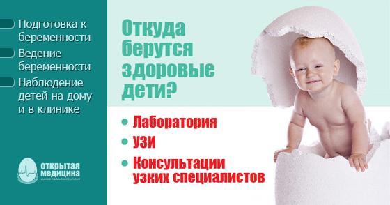 Тольятти ведение беременности